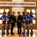 PACIFIC with GULF RACING 2018 決起会